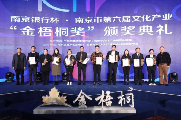 """连尚文学获""""金梧桐奖""""南京都市圈最具投资价值文化企业"""