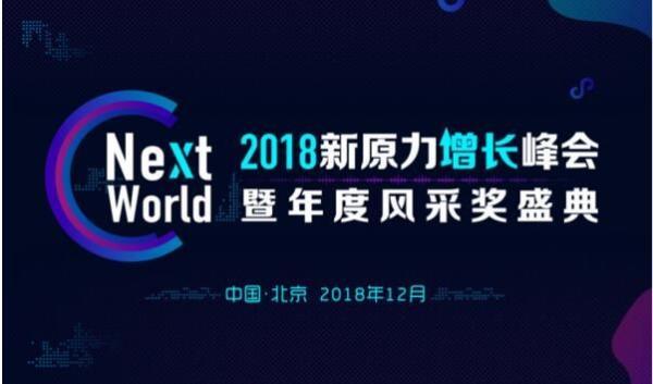"""亿点连接入围""""NextWorld 2018年度最具风采奖"""""""