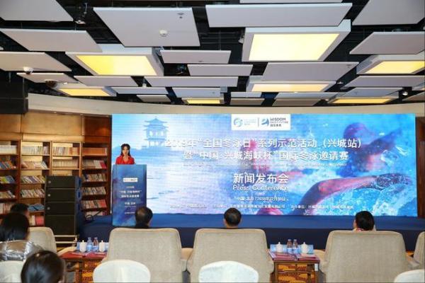 """""""中国兴城海峡杯""""国际冬泳邀请赛将开幕"""