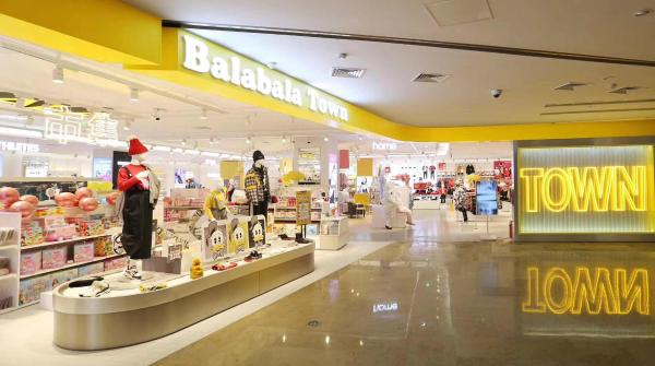 "Balabala Town解锁消费体验""新玩法"""