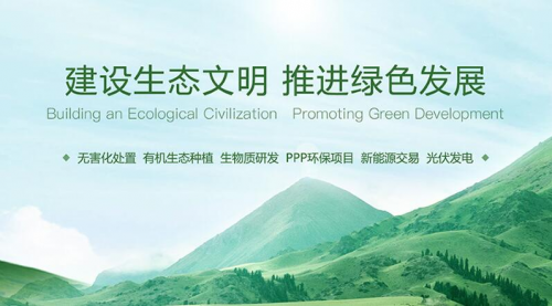 做環保行業先行者 宸宇集團網站全新上線