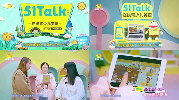 51Talk携手金鹰卡通《爱上幼儿园4》,流利英语助力萌娃健康成长