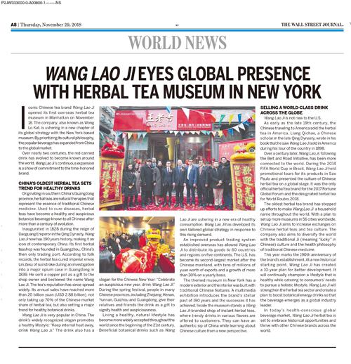 王老吉:入选CCTV国家品牌计划 下一个190年打造全球饮料NO.1