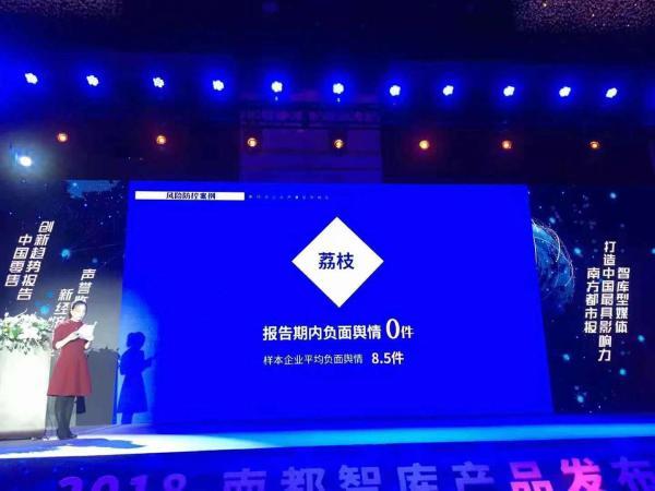 """2018年全年零负面舆情 荔枝获评新经济企业""""风险防控奖"""""""