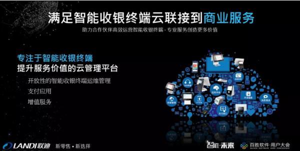 携手百胜软件,联迪商用智能硬件助力新零售