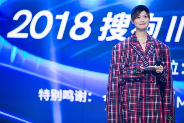 星光闪耀2018搜狗IN全景·臻选礼,时代风尚代表尽展风采