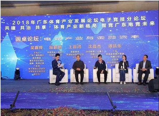 中竞互动教育携手广东 智竞电竞未来