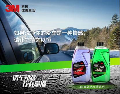 2019致净新我——3M让爱车净无止境!
