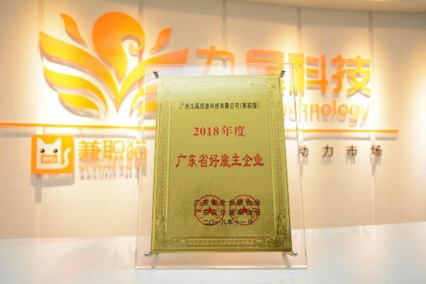 兼职猫获广东年度好雇主 灵活用工助力建设优质雇主品牌