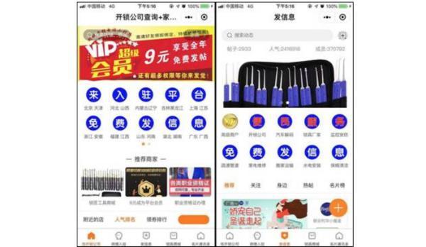 bob足球:乘车码小程序用户超5000万 柚安米生活服务类小程序广受欢迎