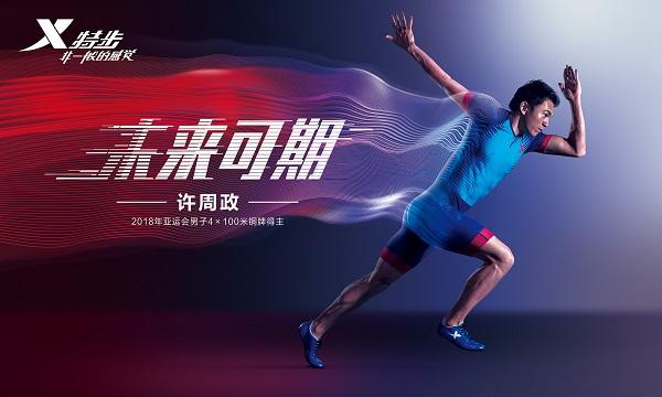 """特步签约""""上海第一飞人""""许周政,携手诠释热血跑步的激情"""