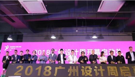 三雄极光亮相广州设计周 斩获家居品牌设计创造力大奖