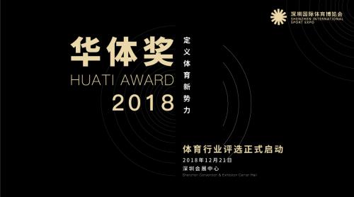 致敬改革开放四十年体育人,华体奖定义中国体育未来。