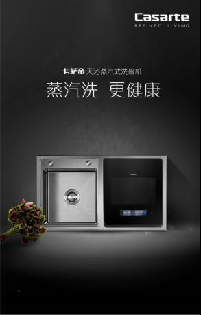 卡萨帝天沁蒸汽式洗碗机,创新蒸汽洗,开启高端餐具健康洗护新时代