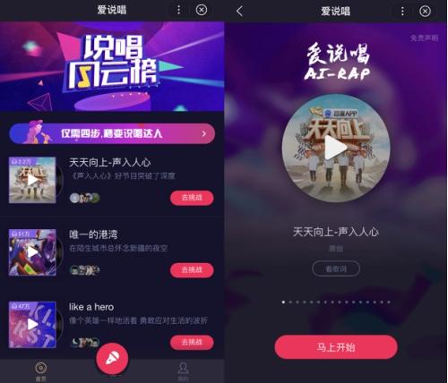《声入人心》选手王晰登台《天天向上》 用百度App展现说唱才艺