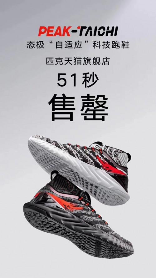 """匹克""""态极""""自适应智能跑鞋首发51秒售罄"""