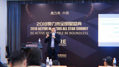 2018奥力来全明星盛典在京顺利召开