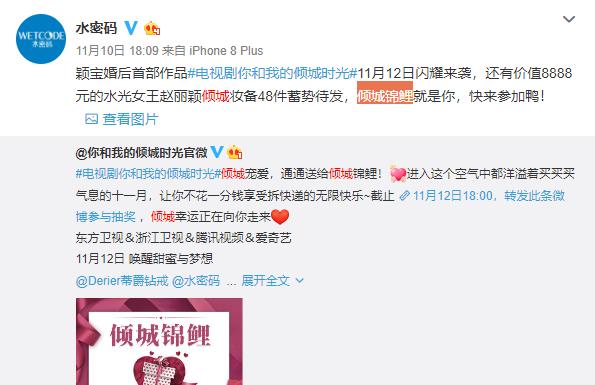 赵丽颖倾城时光完美收官 水密码品牌升级玩转年轻化营销