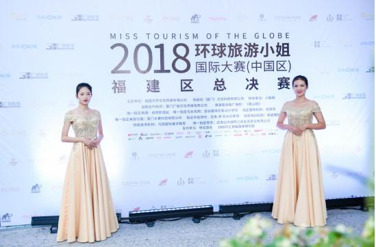 2018环球旅游小姐国际大赛(中国区)福建赛区总决赛圆满落幕