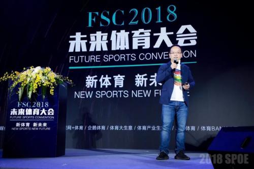 【未来体育大会】错过了?没关系,体育人想了解的都在这里!