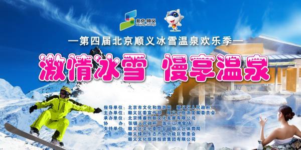 """""""激情冰雪 慢享温泉"""" 第四届北京顺义冰雪温泉欢乐季盛大开幕"""