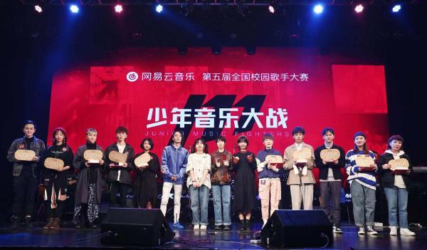 挖掘潜力新人,网易云音乐第五届全国校园歌手大赛全国10强诞生