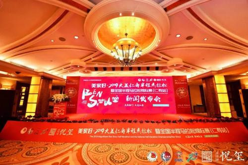 美家好·2019大美仁寿半程马拉松新闻发布会成功举行