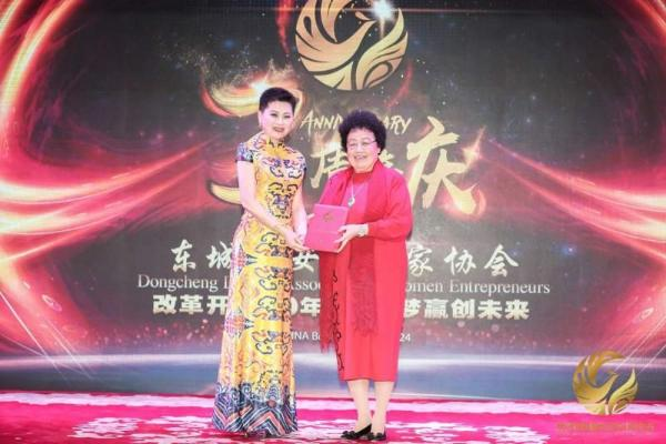 北京市东城区女企业家协会三周年暨改革开放四十周年庆典圆满举行