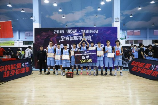 2018战马·城市传奇全高篮联争霸赛 北京交通大学夺冠