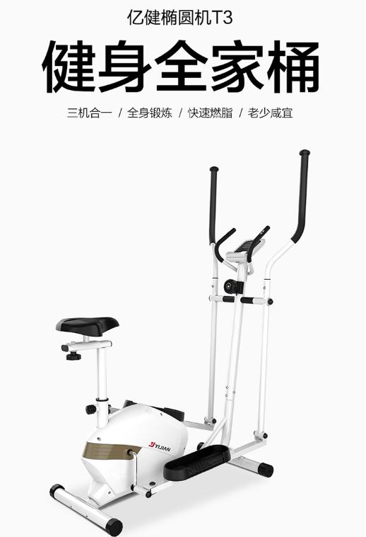 能轻松拥有好身材的懒人减肥神器年终大促,京东亿健椭圆机1499立减400