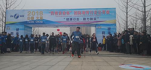 2018中国太和国际越野行走公开赛举办
