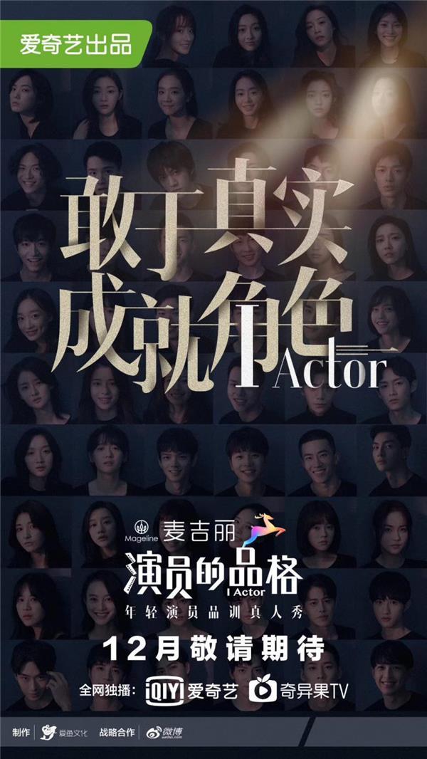官宣| 麦吉丽独家冠名爱奇艺《演员的品格》,看他们如何用素颜实力抢镜!