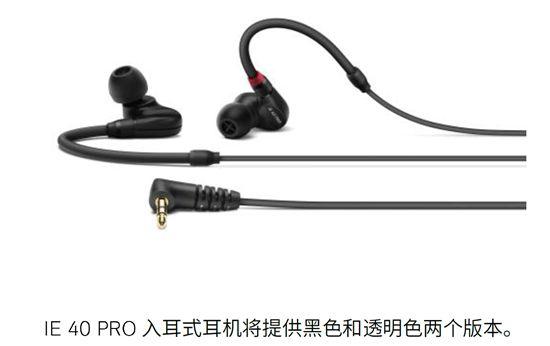 森海塞尔IE 40 PRO专业入耳式耳机全新上市