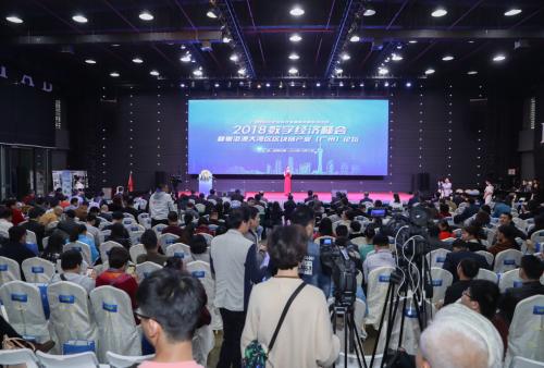 2018数字经济峰会暨粤港澳大湾区区块链产业论坛盛大召开