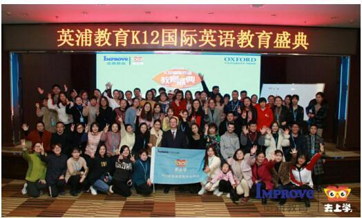 英浦教育第四届K12国际英语教育盛典 中外大咖齐聚共话教育未来