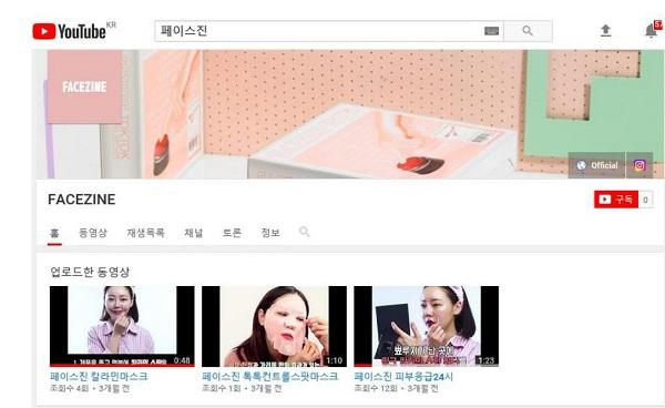"""""""FACEZINE""""成韩国护肤流行,我们在家里也可以做到"""