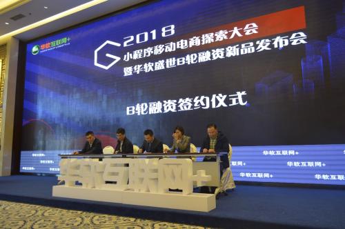 华软盛世获B轮融资8000万,华广通全面布局小程序移动电商