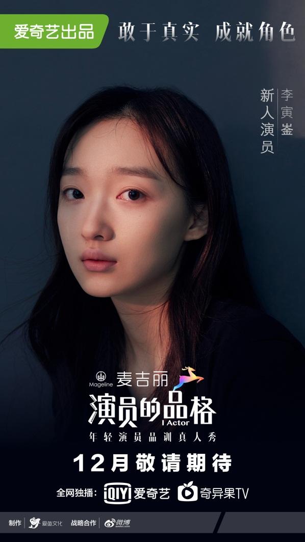 李寅崟《演员的品格》开播倒计时 璞玉少女引期待