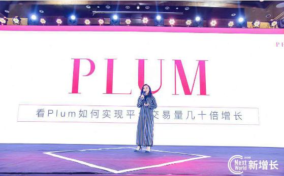 Plum荣膺七麦数据NextWorld2018年度最具风采小程序奖