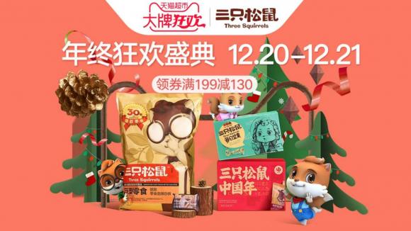 天猫超市大牌狂欢,三只松鼠巨能ZAO