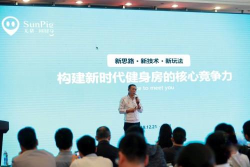 """""""科技赋能健身房""""光猪圈健身携手懒熊体育举办FutureDay深圳论坛"""