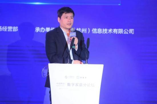和达万家 智享未来 ——中国移动全球合作伙伴大会数字家庭分论坛成功举办