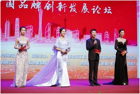 第六届中国品牌创新发展论坛即将召开