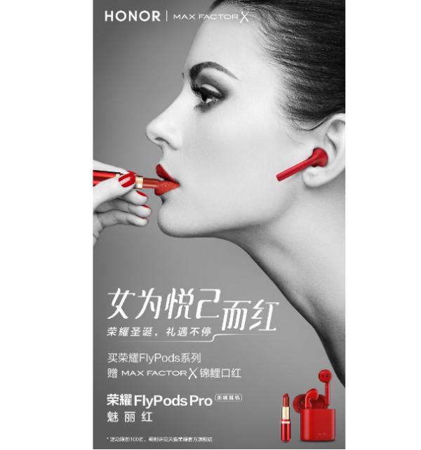 骨声纹识别,乐享无限 荣耀FlyPods Pro魅丽红明日开启预售