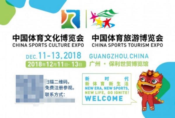 2018中国体育文化、中国体育旅游博览会广聚体育产业资源 国际化专业化程度再升级
