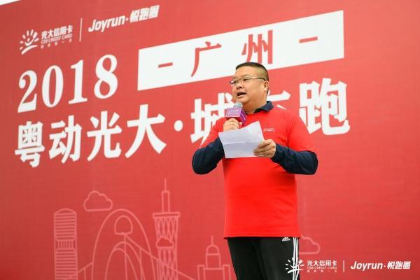 """四大金融特色主题 """"粤动光大•城市跑""""畅跑广州"""