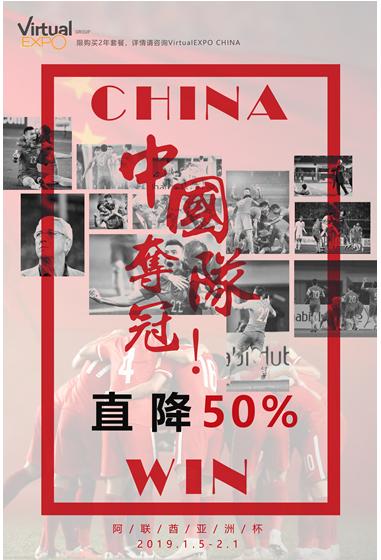 2019亚洲杯中国队夺冠,购VirtualEXPO服务直降50%