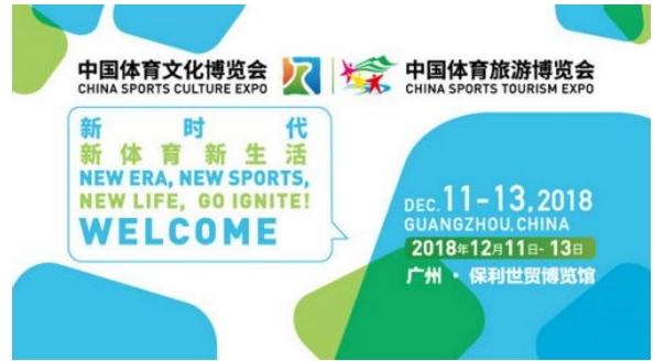 推动体育跨界融合发展 2018中国体育文化博览会 中国体育旅游博览会即将启幕