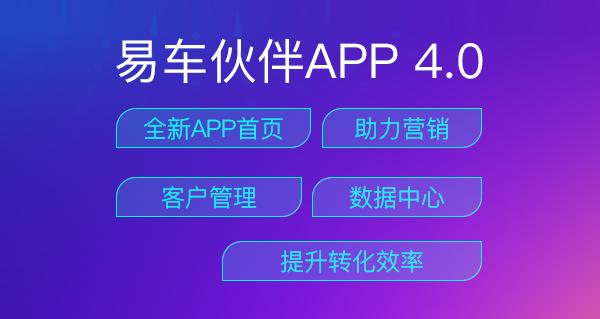 易车伙伴App重磅改版上线,三大功能升级全面赋能汽车经销商