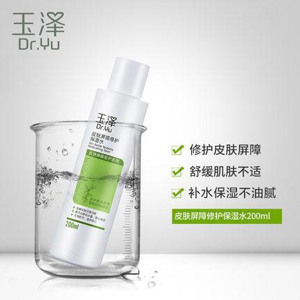 玉泽专注皮肤屏障修护 成国产药妆代表品牌